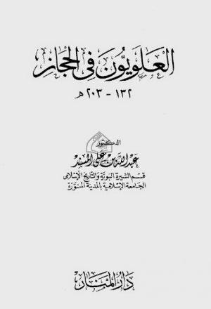 العلويون في الحجاز 132 - 203هـ