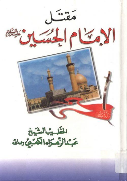مقتل الامام الحسين عليه السلام الذي اذيع من دار الاذاعة العراقية في يوم عاشوراء منذ عام 1379هـ