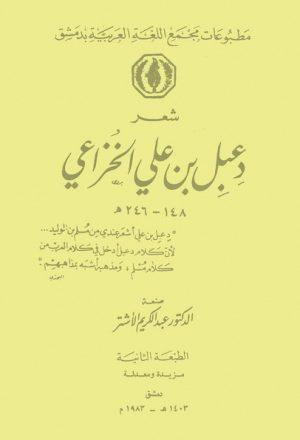 شعر دعبل بن علي الخزاعي 148 - 246 هـ