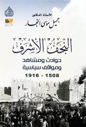 النجف الاشرف حوادث ومشاهد ومواقف سياسية 1508م - 1916م