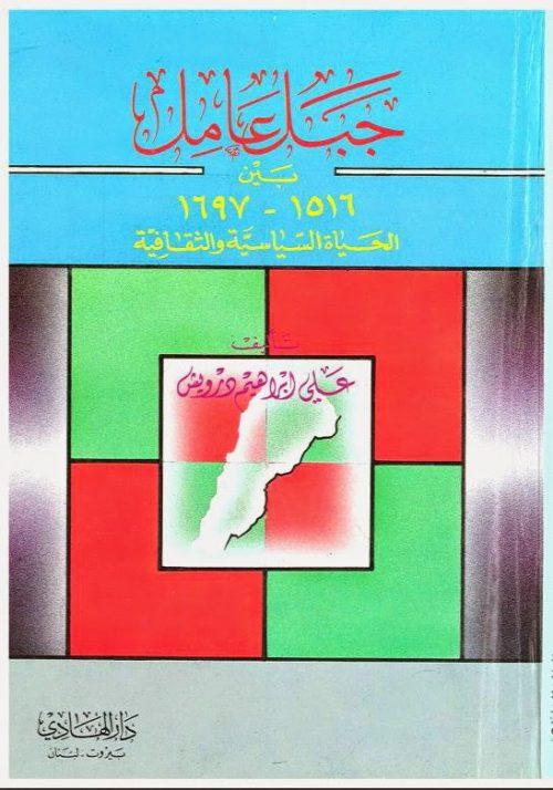 جبل عامل بين 1516 - 1697م الحياة السياسية والثقافية
