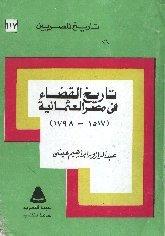 تاريخ القضاء في مصر العثمانية 1517م - 1798م