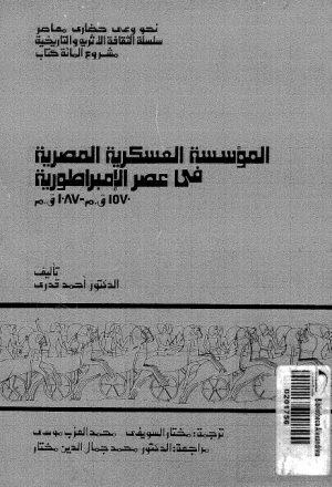 المؤسسة العسكرية المصرية في عصر الامبراطورية 1570ق.م - 1087ق.م