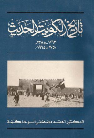 تاريخ الكويت الحديث 1750م - 1965م