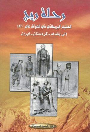 رحلة ريج المقيم البريطاني في العراق عام 1820م الى بغداد - كردستان - ايران مع ملحق عن سلسلة العائلة البابانية من سليمان بابا حتى باشا السليمانية
