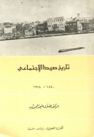 تاريخ صيدا الاجتماعي 1840م - 1914م