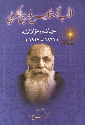 الاب انستاس ماري الكرملي حياته ومؤلفاته 1866م - 1947م