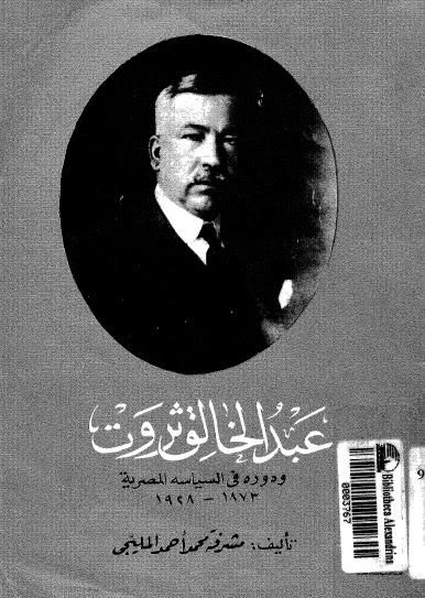 عبد الخالق ثروت ودوره في السياسة المصرية 1873 - 1928