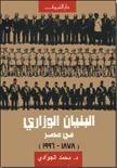 البنيان الوزاري في مصر 1878 - 1996
