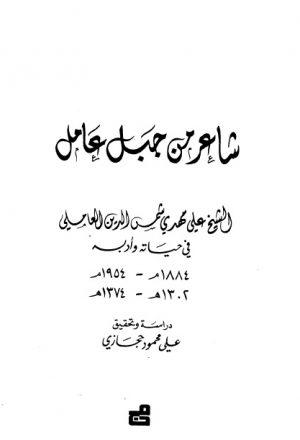 شاعر من جبل عامل الشيخ علي مهدي شمس الدين العاملي حياته وادبه 1884م - 1954م