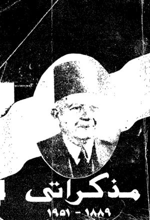 مذكراتي 1889 - 1951