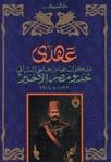 عهدي مذكرات عباس حلمي الثاني خديو مصر الاخير 1892 - 1914