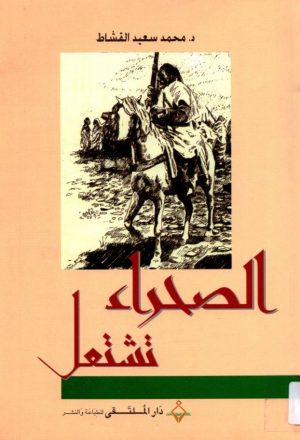 الصحراء تشتعل 1899م - 1931م