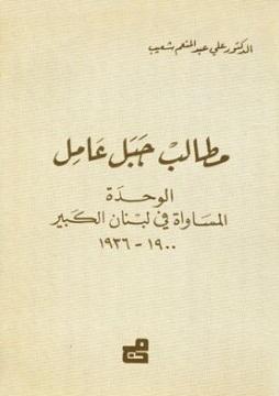 مطالب جبل عامل الوحدة والمساواة في لبنان الكبير 1900م - 1936م