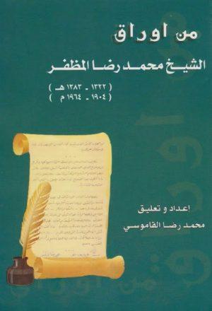 من اوراق الشيخ محمد رضا المظفر 1904 - 1964م