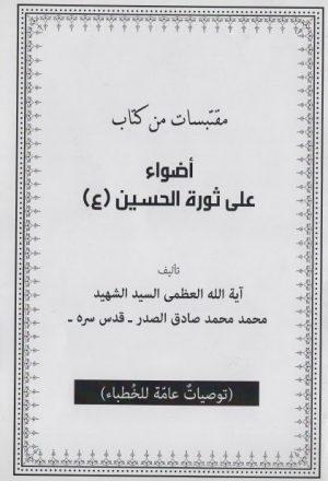 مقتبسات من كتاب اضواء على ثورة الحسين عليه السلام توصيات عامة للخطباء