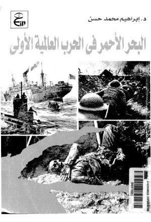 البحر الاحمر في الحرب العالمية الاولى 1914 -
