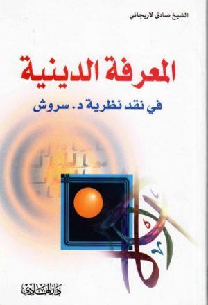 المعرفة الدينية في نقد نظرية الدكتور سروش دراسة نقدية لنظرية قبض وبسط الشريعة