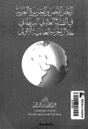 البحر الاحمر والجزيرة العربية في الصراع العثماني البريطاني خلال الحرب العالمية الاولى 1914 -