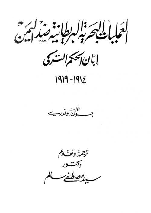 العمليات البحرية البريطانية ضد اليمن ابان الحكم التركي 1914 - 1919