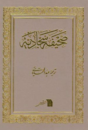 الصحيفة السجادية عربي - فارسي