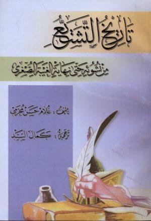 الشيعة والدولة القومية pdf