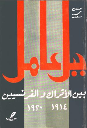جبل عامل بين الاتراك والفرنسيين 1914م - 1920م