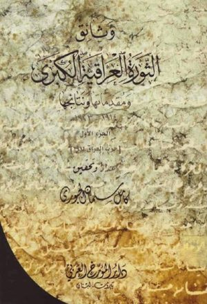 وثائق الثورة العراقية الكبرى ومقدماتها ونتائجها 1914 - 1923م