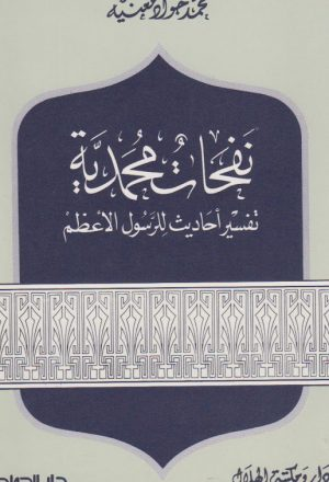 نفحات محمدية تفسير احاديث للرسول الاعظم صلى الله عليه واله