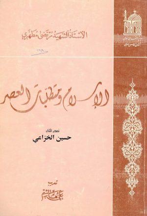 الاسلام ومتطلبات العصر
