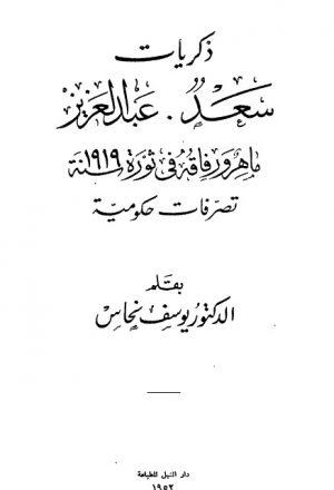 ذكريات سعد عبد العزيز ماهر ورفاقه في ثورة سنة 1919 تصرفات حكومية