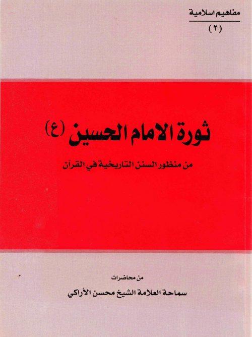 ثورة الامام الحسين عليه السلام من منظور السنن التاريخية في القران