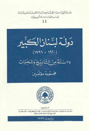 دولة لبنان الكبير 1920م - 1996م 75 سنة من التاريخ والمنجزات