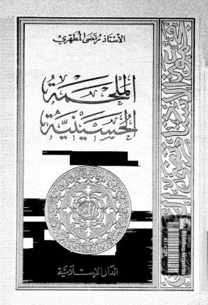 الملحمة الحسينية