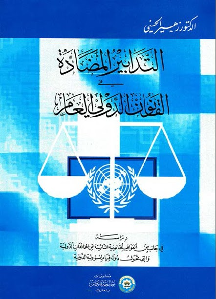 التدابير المضادة في القانون الدولي العام دراسة في جانب من العواقب القانونية الناشئة عن المخالفات الدولية