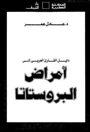دليل القارئ العربي الى امراض البروستاتا