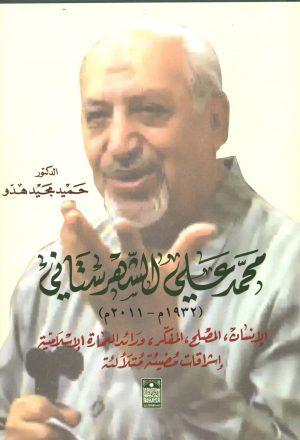 محمد علي الشهرستاني 1932م - 2011م الانسان المصلح والمفكر ورائد العمارة الاسلامية اشراقات مضيئة متلالئة