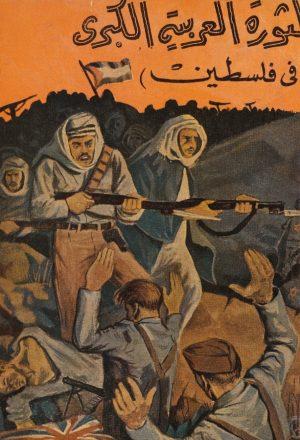 الثورة العربية الكبرى في فلسطين 1936م - 1939م