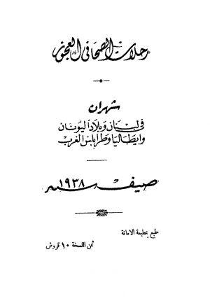 رحلات الصحافي العجوز شهران في لبنان وبلاد اليونان وايطاليا وطرابلس الغرب صيف سنة 1938