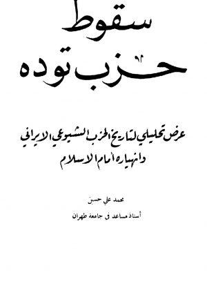 سقوط حزب توده عرض تحليلي لتاريخ الحزب الشيوعي الايراني وانهياره امام الاسلام
