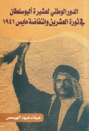 الدور الوطني لعشيرة البوسلطان في ثورة العشرين وانتفاضة مايس 1941م