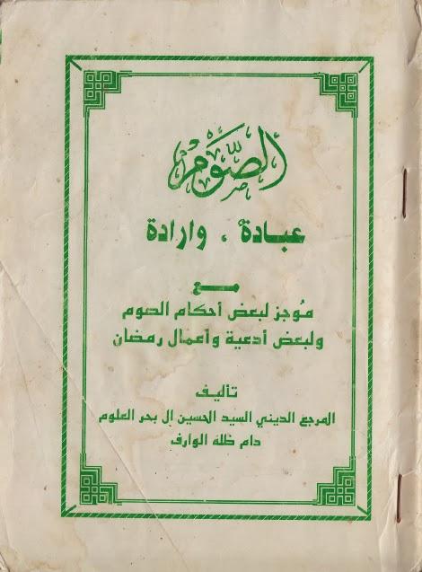 الصوم عبادة وارادة مع موجز لبعض احكام الصوم ولبعض ادعية واعمال رمضان