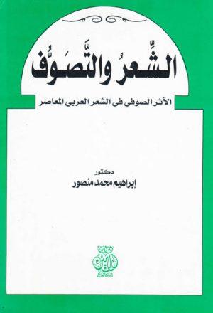 الشعر والتصوف الاثر الصوفي في الشعر العربي المعاصر