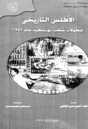 الاطلس التاريخي لبطولات شعب بورسعيد عام 1956