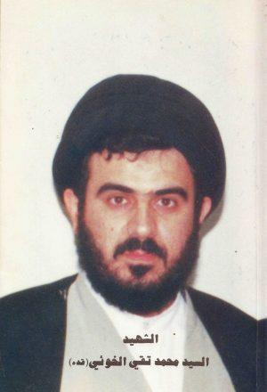 نبذة عن حياة الشهيد السيد محمد تقي الخوئي 1958م - 1994م