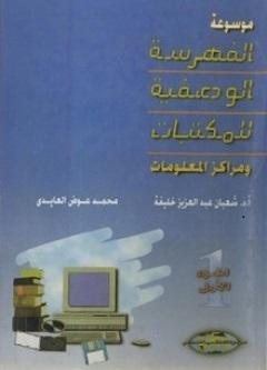 موسوعة الفهرسة الوصفية للمكتبات ومراكز المعلومات