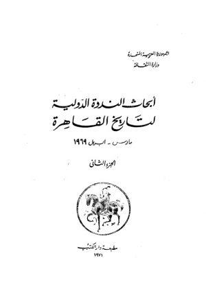 ابحاث الندوة الدولية لتاريخ القاهرة مارس - ابريل 1969