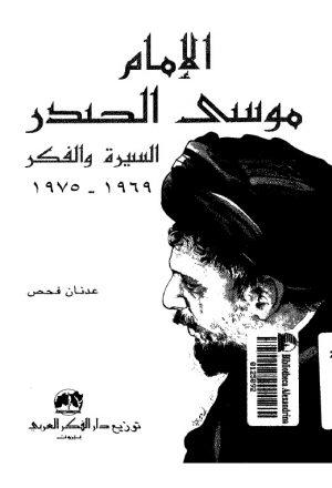 الامام موسى الصدر السيرة والفكر 1969 - 1975