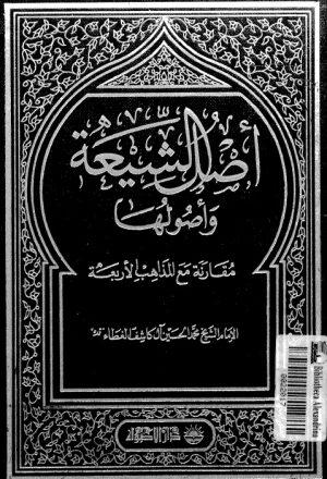 اصل الشيعة واصولها مقارنة مع المذاهب الاربعة