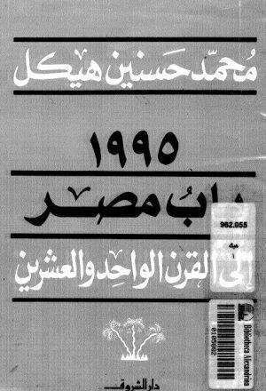 1995 باب مصر الى القرن الواحد والعشرين